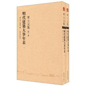单士元集-明代建筑大事年表-全二册