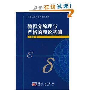 微积分原理与严格的理论基础