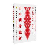 日本明治维新-幕末血风