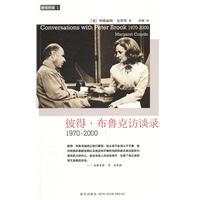 彼得.布鲁克访谈录:1970~2000