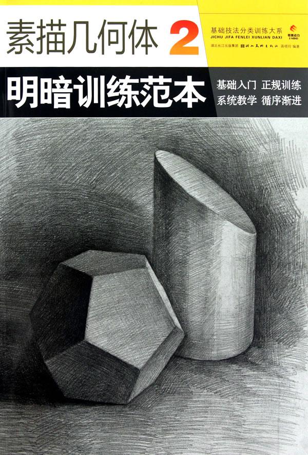 明暗训练范本-素描几何体-2图片