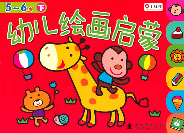 《3-4岁下/幼儿绘画启蒙》; 幼儿绘画; 《小红花:幼儿绘画启蒙 5-6岁