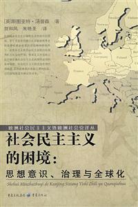 社会民主主义的困境(思想意识.治理与全球化)---欧洲社会民主主义暨欧洲社会党译丛