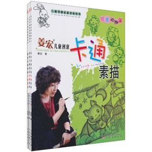 姜宏儿童创意卡通素描 全三册