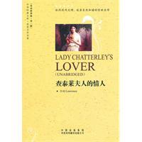 查泰莱夫人的情人-(英语原著版.第二辑)
