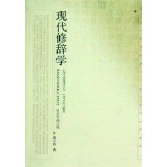 现代修辞学-2010年修订版