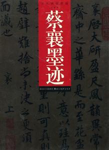 蔡襄墨迹-历代碑帖萃编