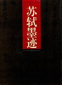 苏轼墨迹-历代碑帖萃编