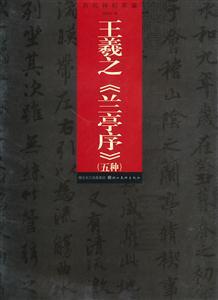 王羲之《兰亭序》五种-历代碑帖萃编