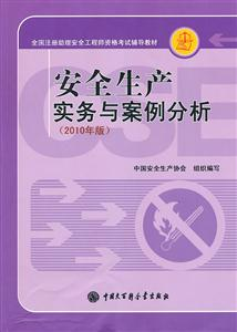 安全生产实务与案例分析(全国注册助理安全工程师资格考试辅导教材)