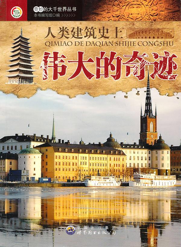 奇妙的大千世界丛书:人类建筑史上伟大的奇迹