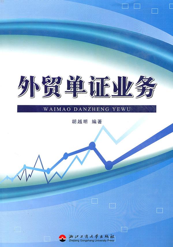 外贸单证业务图片