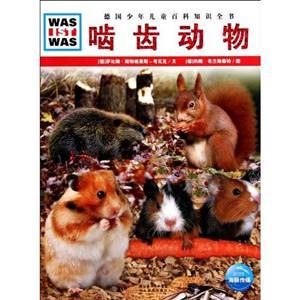 啮齿动物-德国少年儿童百科知识全书