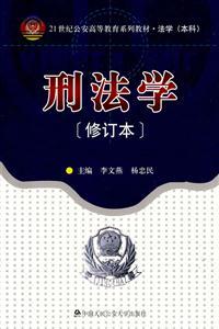 刑法学(修订本)