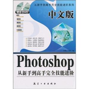 中文版PhotosHop从新手到高手完全技能进阶