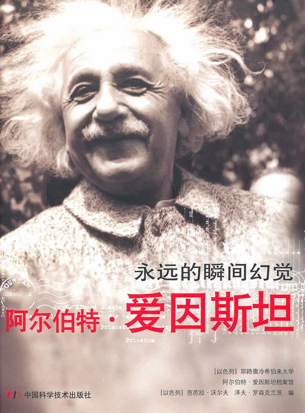 阿尔伯特 爱因斯坦 永远的瞬间幻觉图片