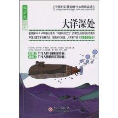 大洋深处-中国科幻黄金时代大师作品选