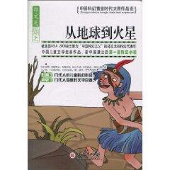 从地球到火星-中国科幻黄金时代大师作品选