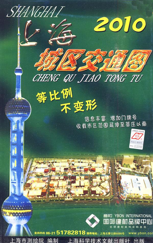 2010 上海城区交通图 高清图片
