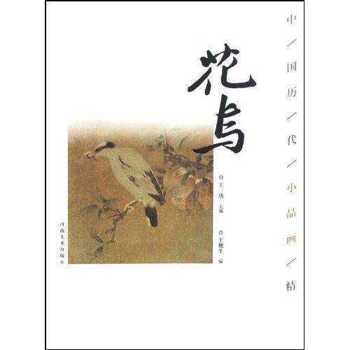 花鸟 中国历代小品画精选