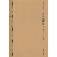 月上荼蘼架:明代民歌札�/作者抄�民歌期�g的�P�