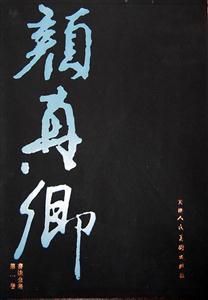 颜真卿书法全集-(共8册)