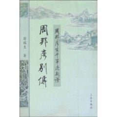 周邦彦别传:生平事迹新证/著名古典文学研究专家专著