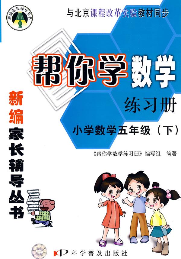 小学数学五年级(下)(与北京市课程改革实验教材同步)