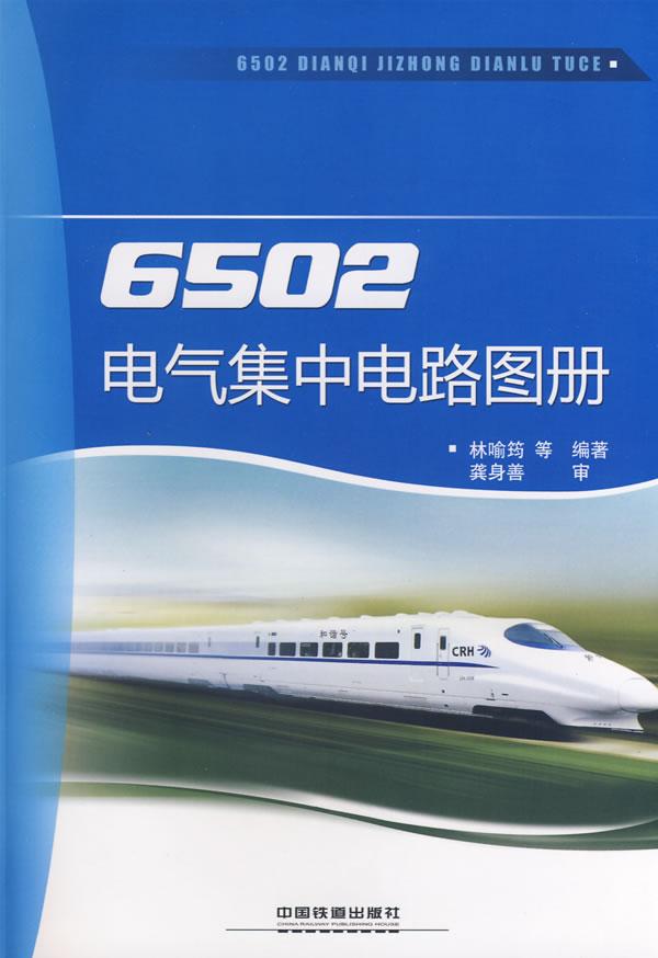6502电气集中电路图册图片