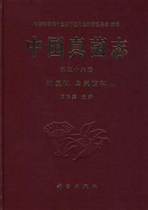 中国真菌志:第三十六卷:地星科 鸟巢菌科:Vol. 36:Geastraceae Nidularia