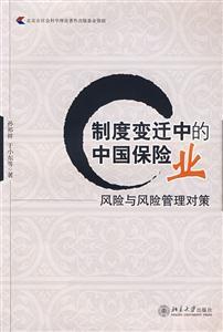 风险与风险管理对策:制度变�|中的中国保险业