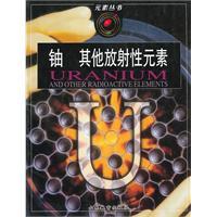 铀 其他放射性元素
