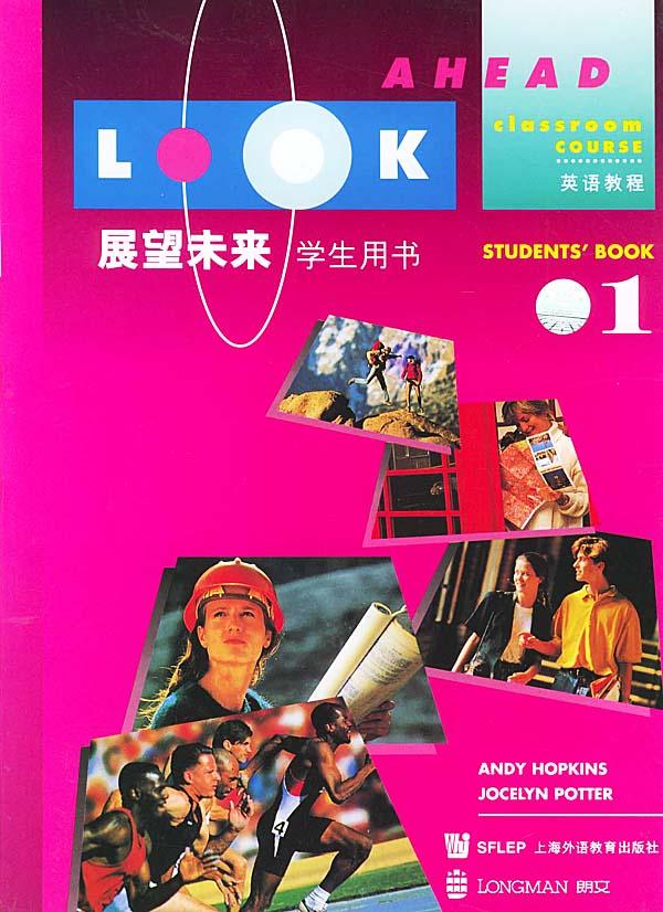 英语教程:展望未来(1)学生用书
