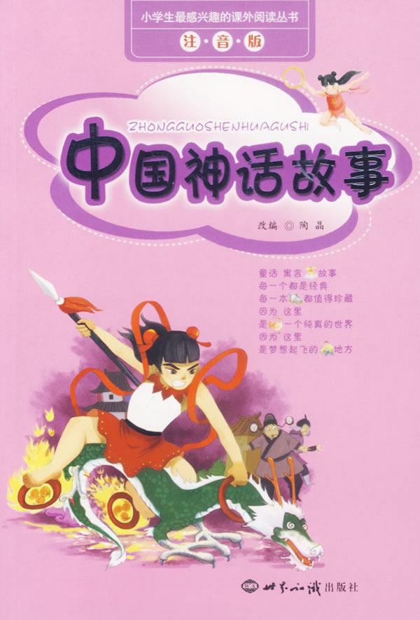 中国神话故事注音版图片