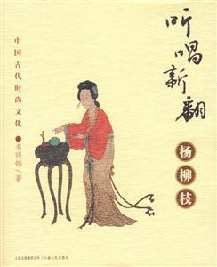 听唱新翻杨柳枝-中国古代时尚文化