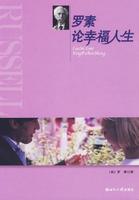 罗素论幸福人生/王小波推崇的名作傅雷先生精湛翻译