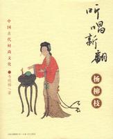 中国古代时尚文化:听唱新翻杨柳枝