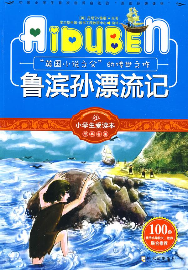 鲁xiaoshuo_在小说《鲁滨逊漂流记》中,主人公一共到荒岛几次