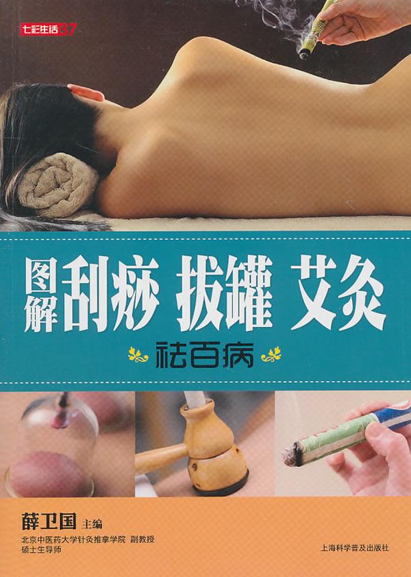 图解刮痧 拔罐 艾灸祛百病(七彩生活37)
