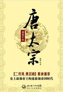 唐太宗-全三册