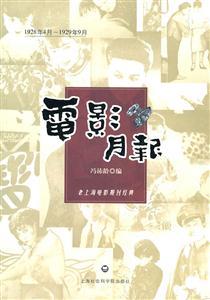 电影月报-老上海电影期刊经典