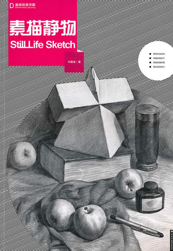 素描静物-基础绘画详解图片