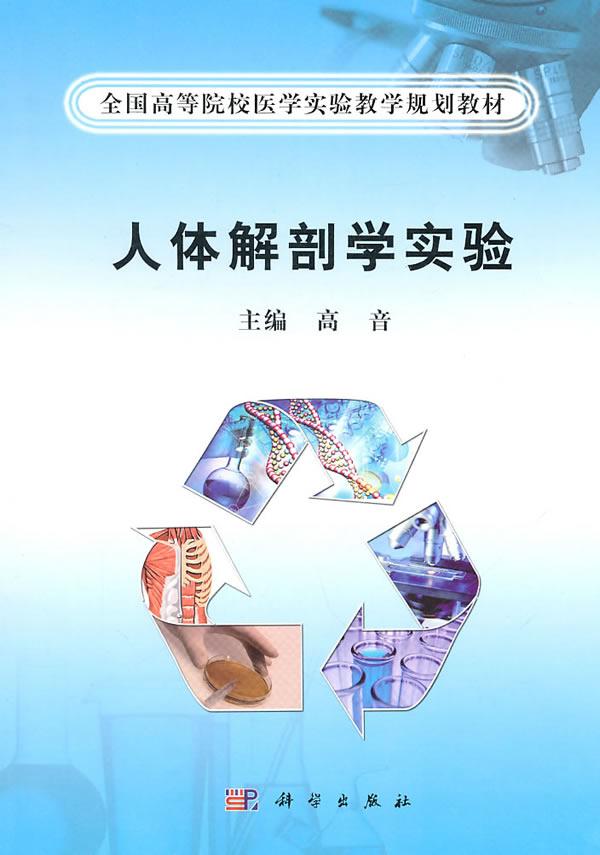 人体生理解剖学教材_人体解剖学实验图片