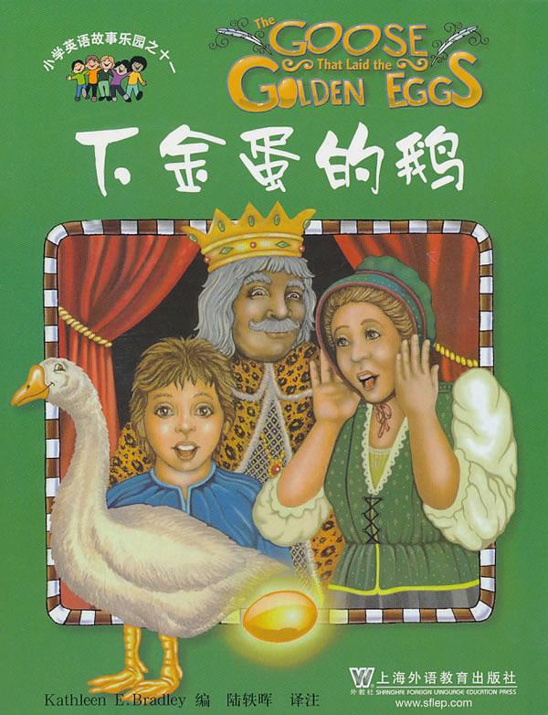 下金蛋的鹅-小学英语故事乐园之十一