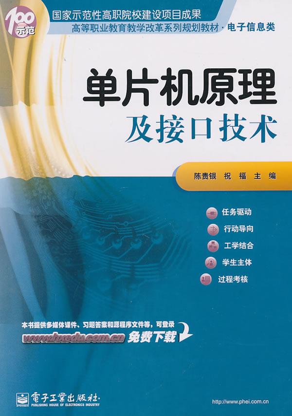 单片机原理与接口技术-《单片机原理与接口技术》