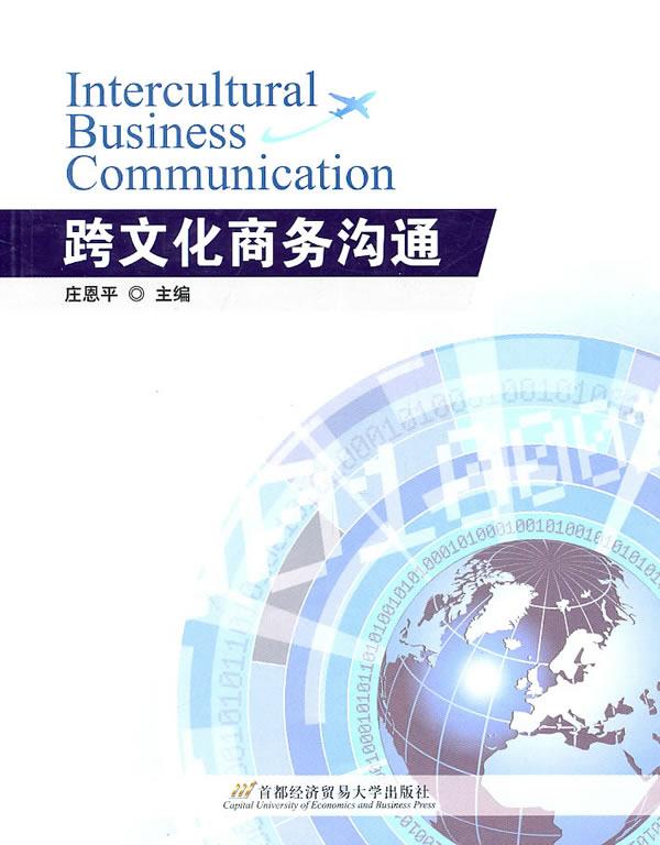 跨文化商务沟通