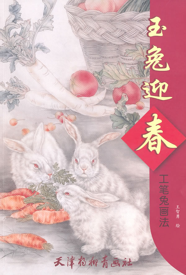 国画工笔兔子画法步骤