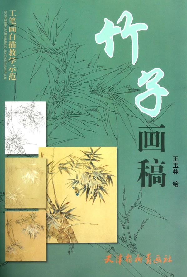 竹子画法 工笔画白描教学示范图片