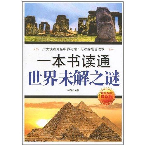 一本书读通世界未解之谜图片