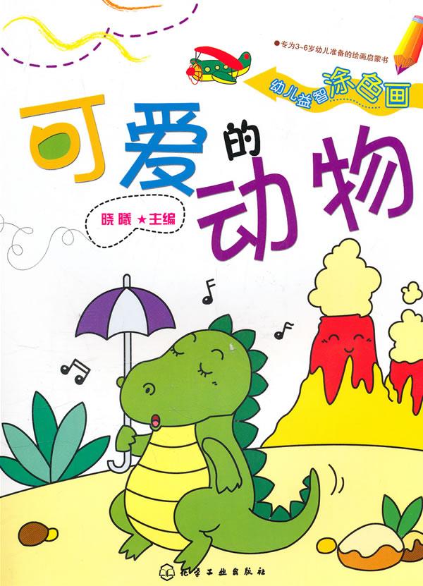 可爱的动物-幼儿益智涂色画图片